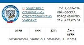 данные регистрации производства «Фаворит» из Иваново