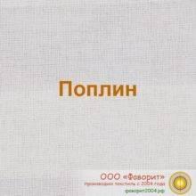 фрагмент ткани кпб поплин полоска для гостиниц