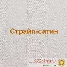 фрагмент ткани кпб страйп-сатин для гостиниц