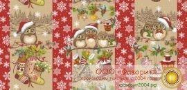 Набор из 3 кухонных полотенец «Новогодняя семейка»