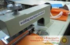 оборудование ВС-150 — обработка сумок из спанбонда