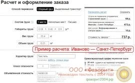 пример расчета доставки «Деловые Линии»